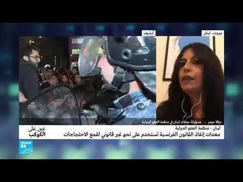العفو الدولية تكشف استخدام معدات إنفاذ القانون الفرنسية على نحو غير قانوني لقمع الاحتجاجات في لبنان  - نشر قبل 30 دقيقة