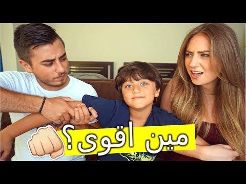 Sister vs Brother | مين اقوى؟ الاخت او الاخ؟؟