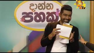 Hiru TV | Danna 5K Season 2 | EP 106 | 2019-04-28 Thumbnail
