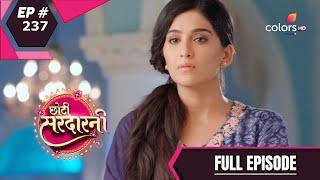 Choti Sarrdaarni | छोटी सरदारनी | Episode 237 | 11 August 2020
