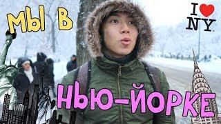 НЬЮ-ЙОРК! *Снег в США*