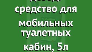 Лайна-Бион незамерзающее дезод. средство для мобильных туалетных кабин, 5л обзор 0251