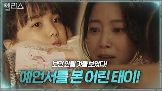 """It's okay"" Kim Hee-sun, comforting worries about young Kim Hee-seon who saw the prophecy"