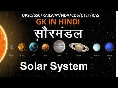 सौर मंडल | Solar System | Gk | Gk Hindi | General Knowledge in Hindi | SSC