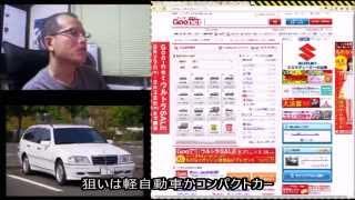乗り出し5万円でクルマは買えるか?①