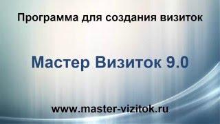 Мастер Визиток 9.0 - программа для дизайна визиток(В данном уроке показан обзор программы «Мастер Визиток 9.0» — http://www.master-vizitok.ru Разработайте собственный..., 2016-02-29T08:19:26.000Z)