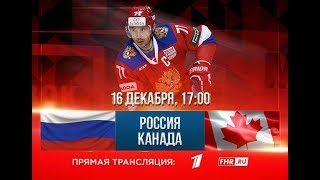 РОССИЯ - КАНАДА // КУБОК ПЕРВОГО КАНАЛА 2017 [NHL 18]