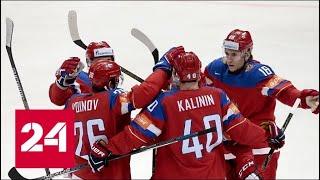 Команда Суоми не пустила хоккеистов России в финал чемпионата мира - Россия 24
