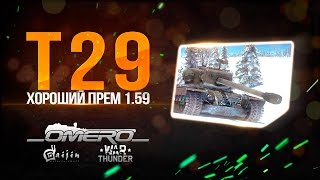 обзор heavy tank t29 новый хороший прем сша 4 го ранга   реалистичные бои   war thunder