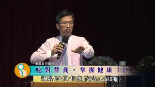 泰山文化基金會2015照亮心靈講座-陳俊旭主講「吃對營養,掌握健康」07 thumbnail