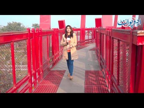 لاہور کے خوبصورت ترین تتلیوں کے پارک کی سیر