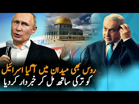 Russia Statement On Israel and Palestine | Israel News | Israel Update News Today