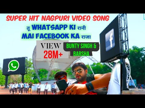 WhatsApp की रानी ! फेसबुक Ka Raja ! SINGER NITESH KACHHAP ! NEW NAGPURI VIDEO SONG 2019! JOYA SERIES