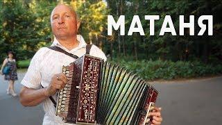 Матаня (с демонстрацией медленного темпа)