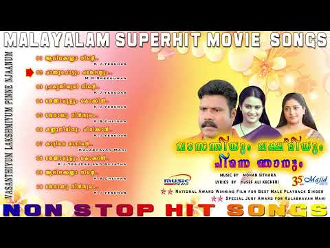 Vasanthiyum Lakshmiyum pinne njanum |Evergreen Malayalam Movie Songs |മലയാള ചലച്ചിത്രഗാനങ്ങൾ  2018
