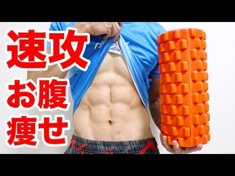 【速攻お腹痩せ】4分間お腹の筋膜リリースで脂肪を落とす!