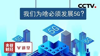 《央视财经V讲堂》 20190819 我们为啥必须发展5G?| CCTV财经