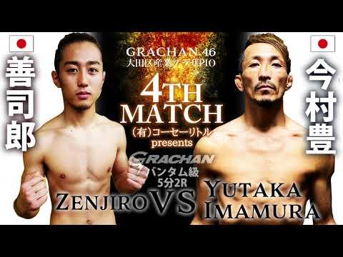 @GRACHAN 46 善次郎 vs今村 豊