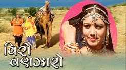 Viro Vanjharo - Awesome and Superhit Kutchi Folk songs / Lokgeet by Bijal Rabari