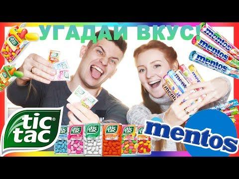 CHALLENGE TIC TAC,  MENTOS! | ЧЕЛЕНДЖ! УГАДАЙ TIC TAC И MENTOS! | SWEET HOME