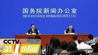 《第一时间》 20190603 1/2| CCTV财经