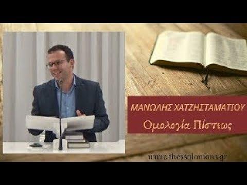 Μανώλης Χατζησταματίου 31-05-2019 | Ομολογία πίστεως