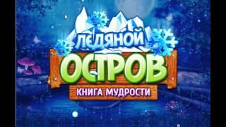 игра Ледяной Остров вконтакте