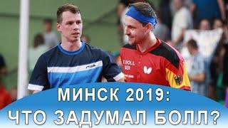 Сумасшедший Тимо Болл! Финальные матчи Европейских игр-2019 по настольному теннису!