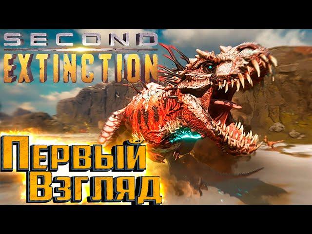 Second Extinction (видео)