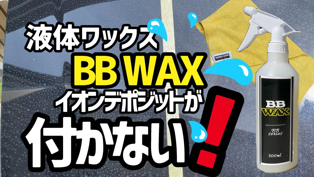 【液体ワックス】BBseriesさんのBBWAXを試してみたい‼️イオンデポジット除去効果は果たして…