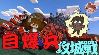【巧克力】『Minecraft 1.9:殲滅攻城戰 特殊賽』 - 自爆兵攻城戰