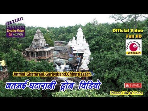 Jatmai Ghatarani Drone Video Official release  Full HD Amazing Chhattisgarh