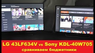 sony KDL-40W705C против LG 43LF634V