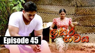 Isira Bawaya | ඉසිර භවය | Episode 45 | 03 - 07 - 2019 | Siyatha TV Thumbnail