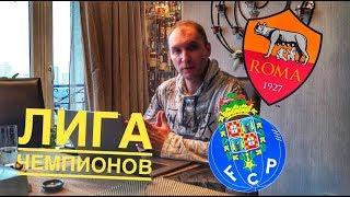 видео:  РОМА 2-1 ПОРТУ ОБЗОР   Л?ГА ЧЕМП?ОНОВ   СТАВК? НА СПОРТ