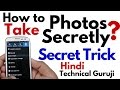 [Hindi-Urdu] How to take Photos Secretly | Android Spy Camera