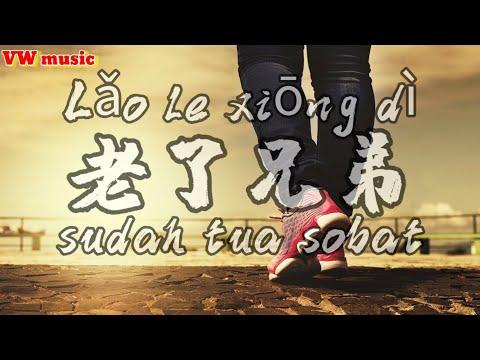 老了兄弟 Lao Le Xiong Di 江枫 Jiang Feng Lirik Dan Terjemahan