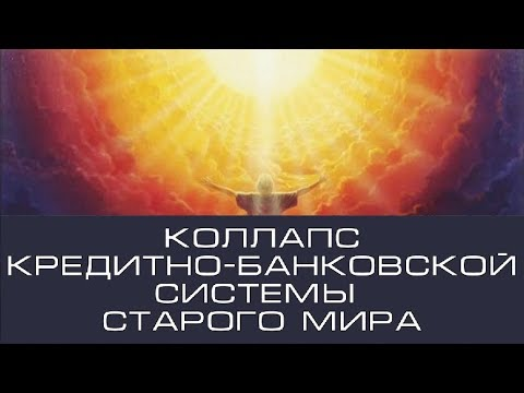"""Коллапс кредитно-банковской системы"""" (часть 2)."""