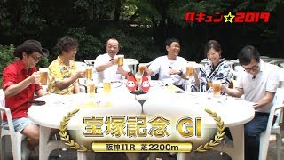 【馬キュン☆2019】宝塚記念スペシャル