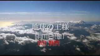 地球の王様 DVD 発売決定 5月10日(金) から OregaShopで発売 作 金子...