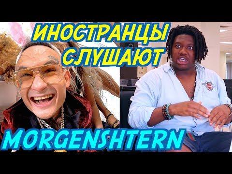 ИНОСТРАНЦЫ СЛУШАЮТ: MORGENSHTERN - YUNG HEFNER. Иностранцы слушают русскую музыку.
