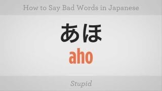 17 Japanese Swear Words That You Should Use Very Carefully