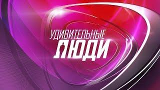 """Шоу """"Удивительные люди"""" с 15 сентября в 21:25 смотрите на """"Седьмом канале"""""""