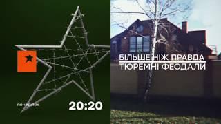 Кто превратил украинские тюрьмы на империи обогащения? - Больше чем правда