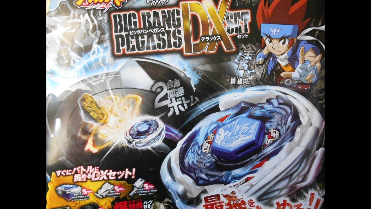 Big Bang Pegasis Dx Set Unboxing Youtube