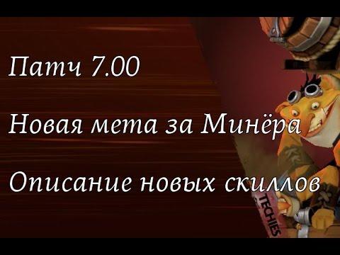 видео: ПАТЧ 7.00, НОВАЯ МЕТА НА МИНЁРА + НОВЫЕ ФИШКИ, dota 2
