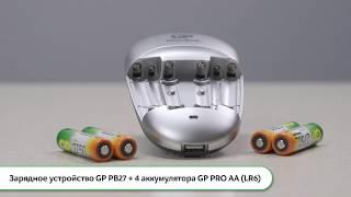 Обзор зарядного устройства и аккумуляторов GP (PB27GS275-2CR4)
