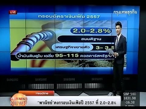 'พาณิชย์'เผยอัตราเงินเฟ้อปี56สูงขึ้น2.18%