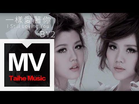 By2【一樣愛著你 I Still Loving You】官方完整版 MV(專輯:90 鬧 Now)