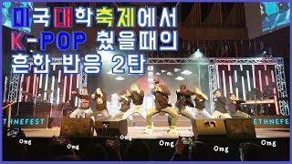 2탄) 미국대학 축제에서 K-POP 췄을때의 흔한 반응!!!!